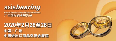 广州国际轴承展览会