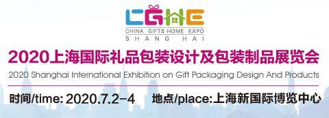 2020上海国际礼品包装设计及包装制品展览会