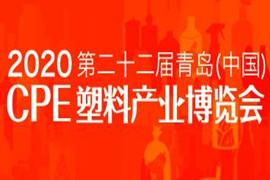 青岛(中国)塑料产业博览会