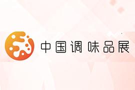 CFE2019在广州圆满落幕——调味品产业达沃斯盛会再创佳绩
