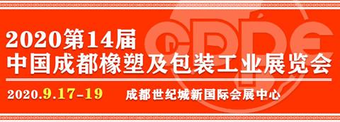 2020第14届中国成都橡塑及包装工业展览会