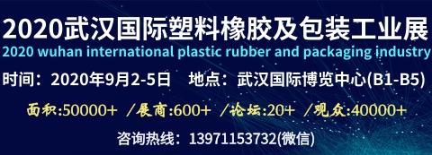 2020中国(武汉)国际塑料橡胶及包装工业展