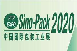 """Sino-Pack2020首次携手展团集中亮相,吹响共赢时代""""冲锋号"""""""