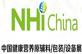 中国健康营养原辅料、包装、设备展