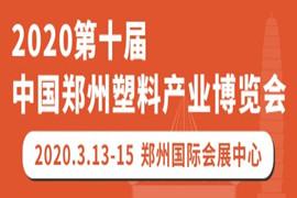 关于2020第十届中国郑州塑料产业博览会延期举办的通知