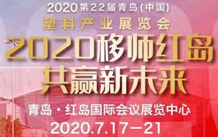 第22届中国青岛塑料产业展览会--新展馆共谋新商机