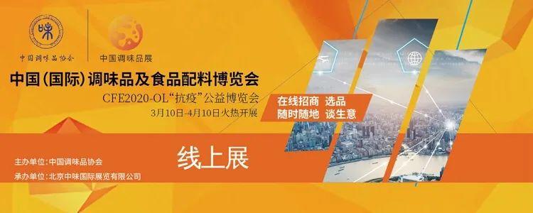 免费参展丨CFE2020-OL展位免费开放(限调味品及相关企业)