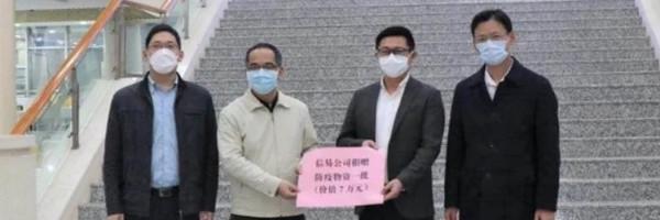 【信易集团】防控疫情,我们在行动!