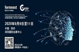 知名行业团体和协会强势加盟首届Formnext + PM South China,推动前沿增材制造与粉末冶金技术