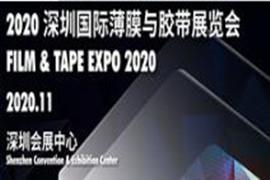 """2020深圳国际薄膜胶带展,五大关键字凸显行业""""新机遇"""""""