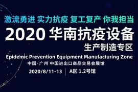 2020华南抗疫设备生产制造专区尽在广州国际模具展--激流勇进 实力抗疫 复工复产 你我担当