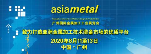 2020广州国际金属加工工业展览会