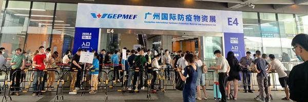 全国首个国际防疫物资展览会在广州开幕