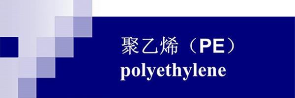 天天卖聚乙烯(PE),你能说出各类聚乙烯的特点吗?