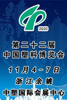 2020中国(余姚)国际塑料博览会