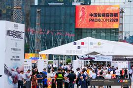 """""""看包装未来""""--- 2020中国包装容器展"""