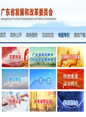广东省发展改革委 广东省生态环境厅印发《关于进一步加强塑料污染治理的实施意见》的通知