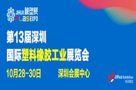 2020深圳国际橡胶工业展