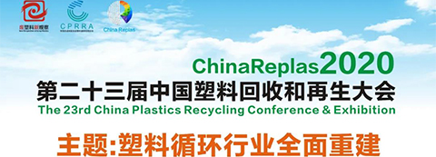 第二十三届中国塑料回收和再生大会