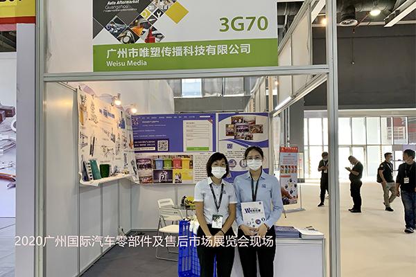 2020广州国际汽车零部件及售后市场展览会现场
