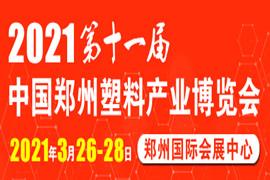 2021第十一届中国(郑州)塑料产业博览会