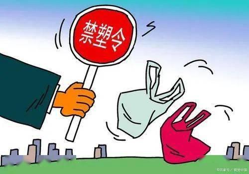 浙江四类塑料制品禁限使用 持续推进废塑料加工利用行业整治