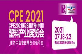 青岛(中国)塑料产业展览会