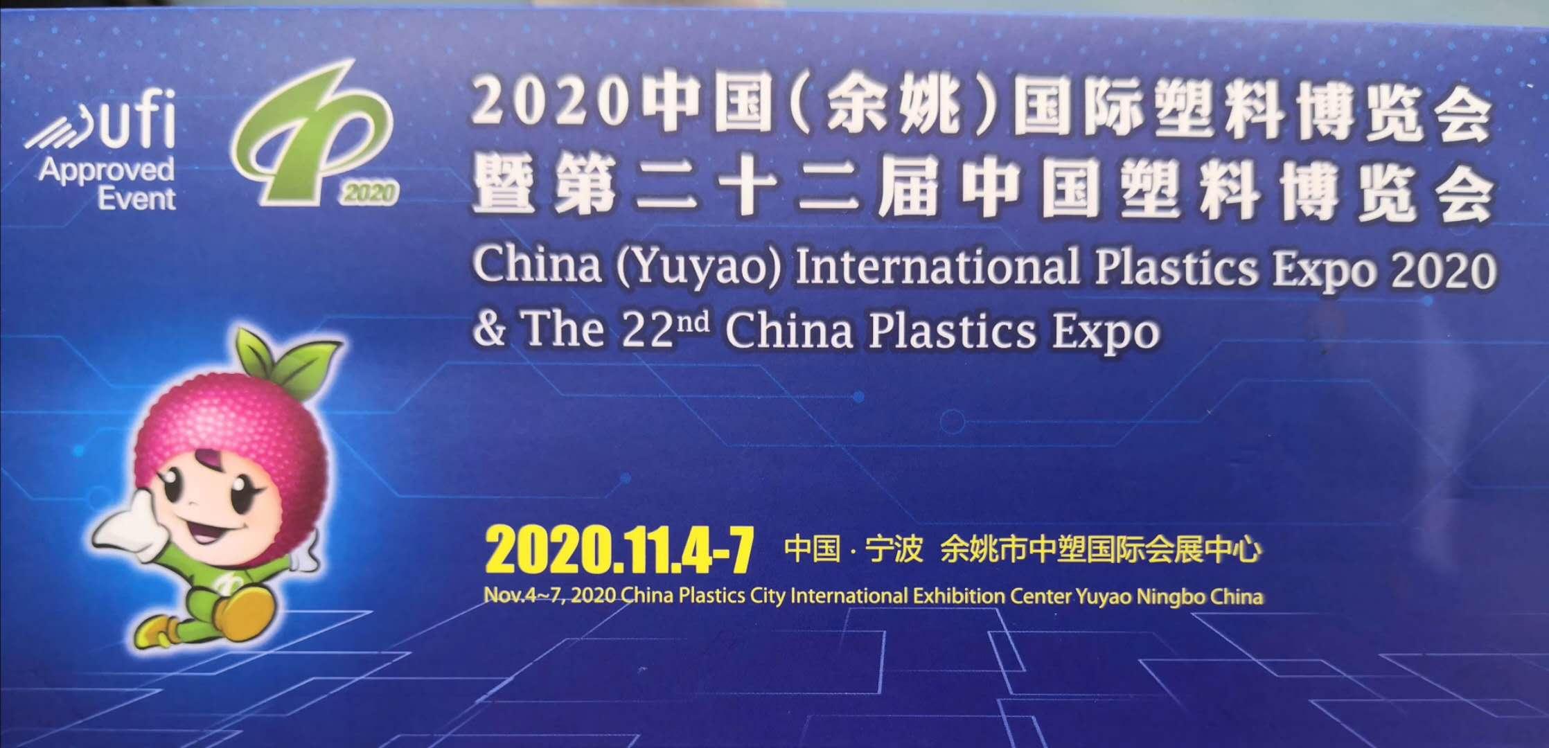 第二十二届中国塑料博览会隆重开幕