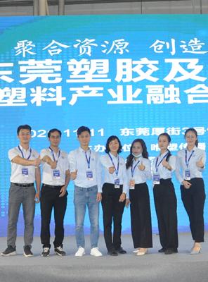 2020东莞塑胶及包装机械展暨第二届塑料产业融合发展交流会11月11日于东莞广东现代国际展览中心(东莞·厚街)如期举行
