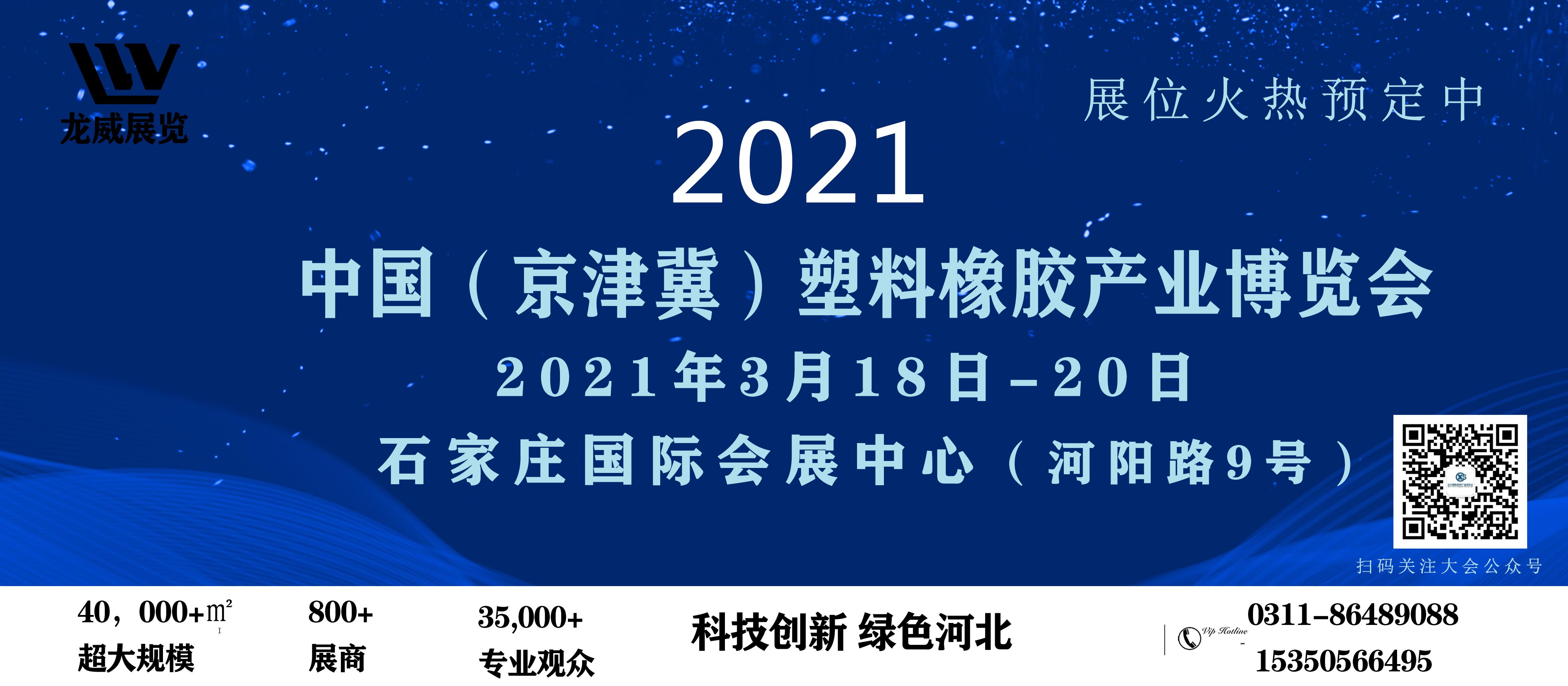 2021中国(河北)国际塑料橡胶及包装工业博览会