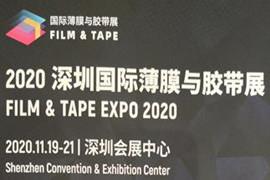 2020深圳国际薄膜与胶带展 (9)