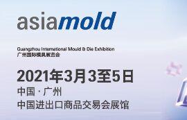 第15届广州国际模具展