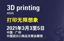 2021广州国际3D打印展览会