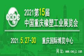 2021年第十五届中国重庆橡塑工业展览会