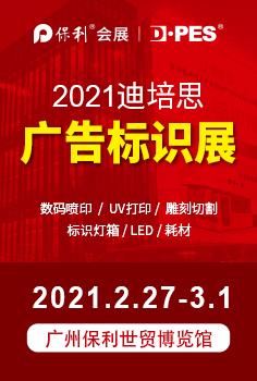 2021第二十四届迪培思广州国际广告标识及LED展