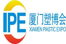 2021中国(厦门)塑料产业展览会
