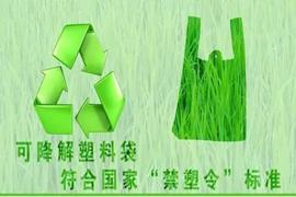 可降解塑料知识,从分类到标准汇总