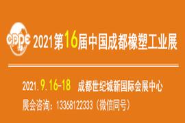 2021第16届中国成都橡塑工业展