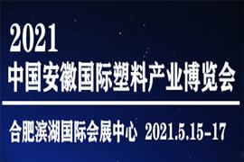 2021中国安徽国际塑料博览会