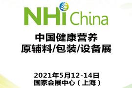 中国健康营养原辅料/包装/设备展