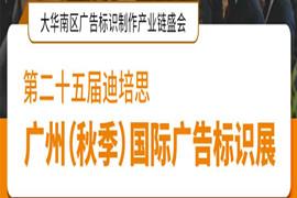 2021第二十五届迪培思(秋季)广州国际广告标识展