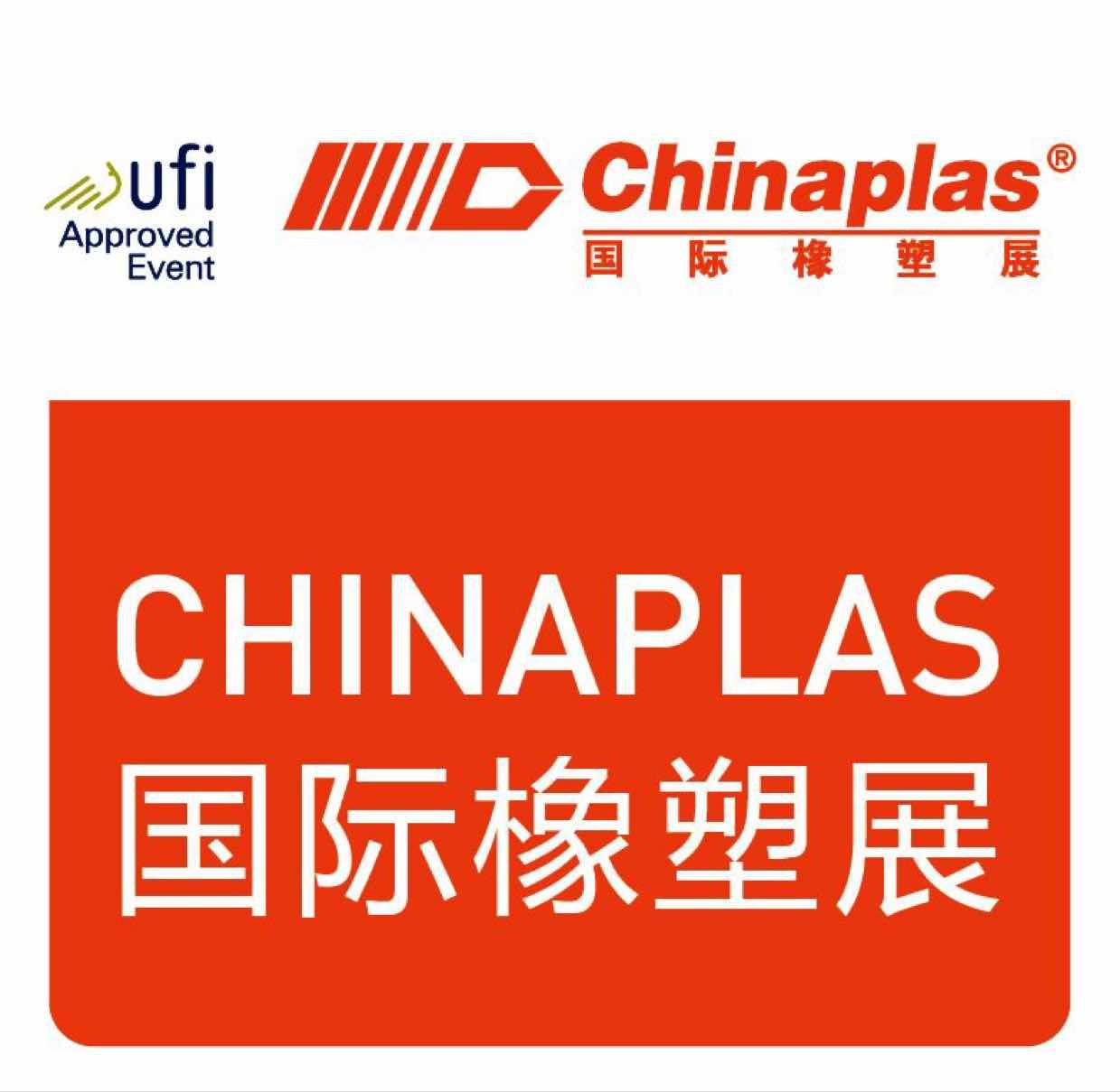 CHINAPLAS 2021 国际橡塑展今天盛大开幕