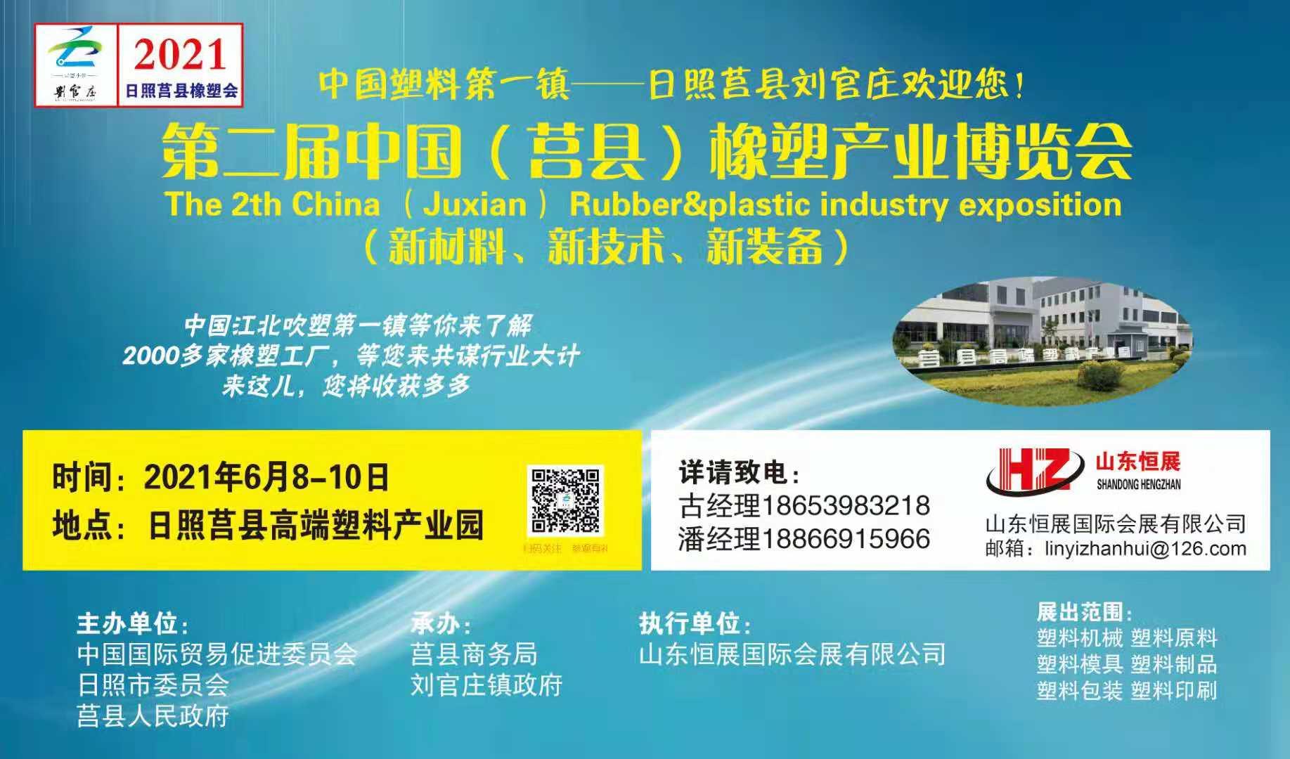 2021第二届中国日照·莒县橡塑产业博览会