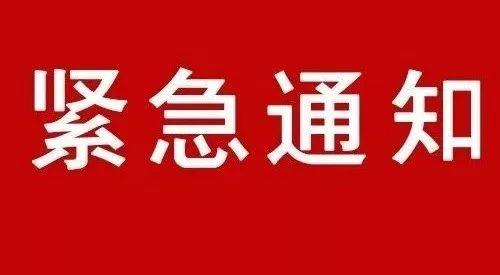 紧急通知!由于疫情影响,2021中国安徽国际塑料产业博览会临时取消!