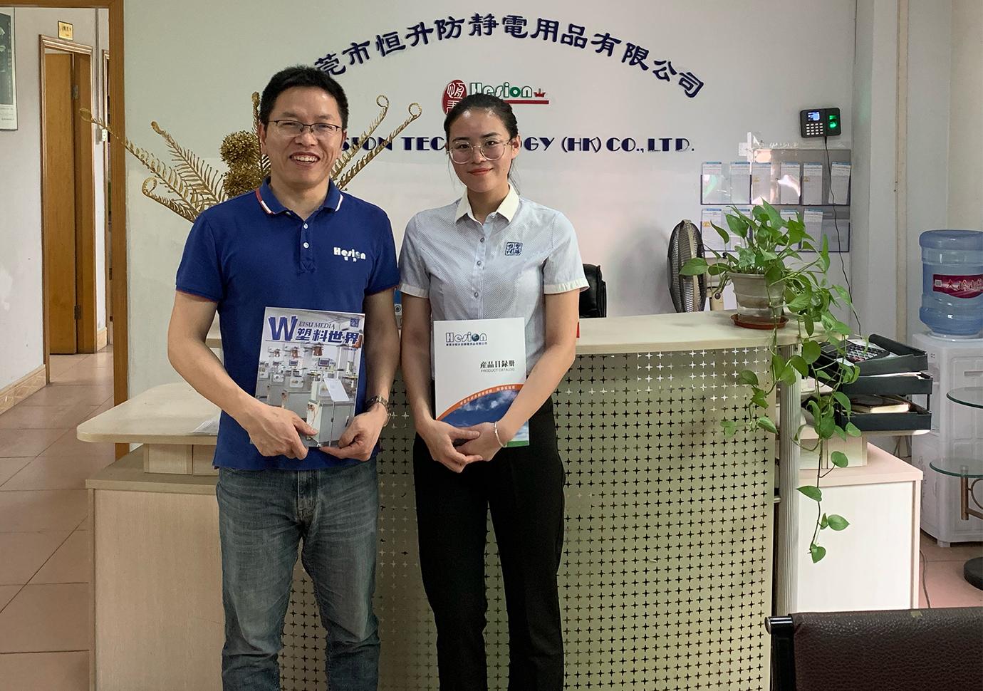 东莞市恒升防静电用品有限公司