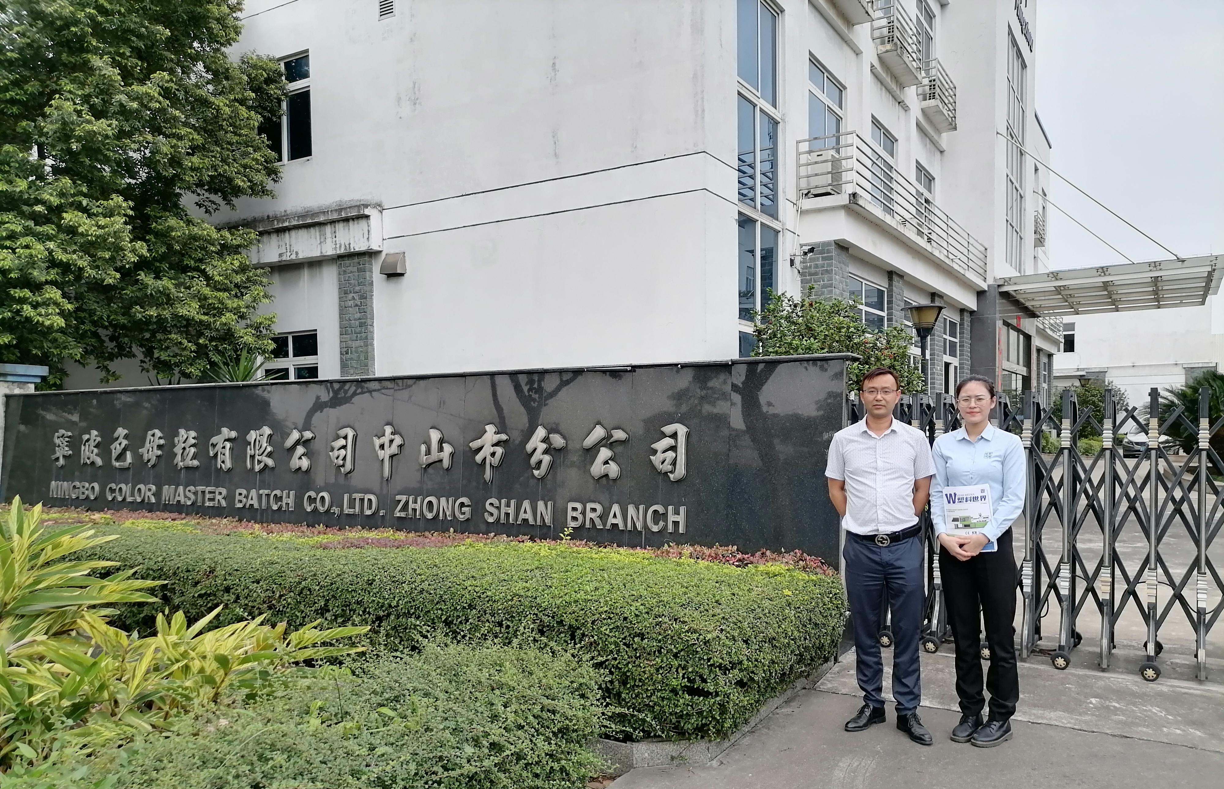 宁波色母粒股份有限公司中山分公司