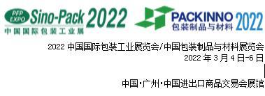 Sino-Pack2022尽现「联动、创新、多元」