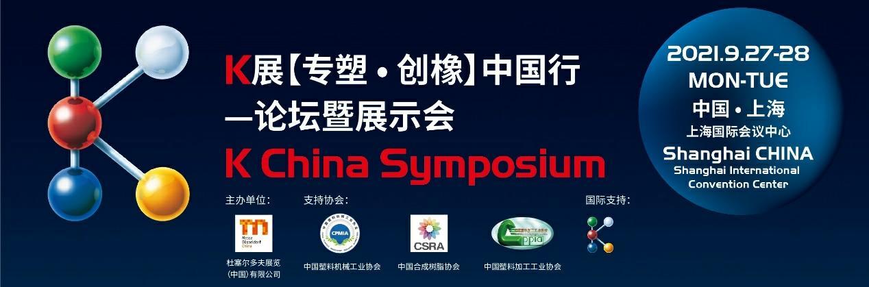 首届「K展【专塑·创橡】中国行—论坛暨展示会」