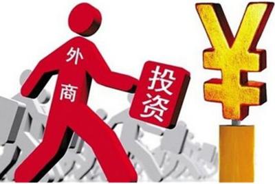 """外资仍源源流入中国 跨国公司对""""脱钩""""中国经济投下否决票"""