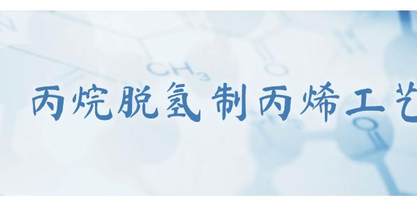 新突破!中国石化60万吨/年丙烷脱氢制丙烯工艺包通过审查